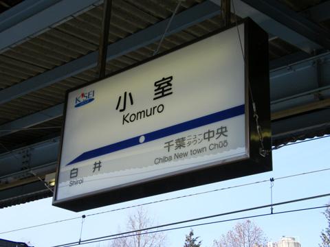 20080211_komuro-02.jpg