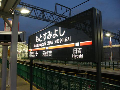20080211_motosumiyoshi-02.jpg