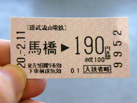 20080211_ryutetsu-02.jpg