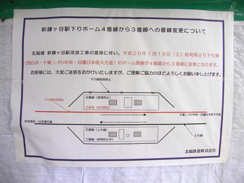 20080211_shinkamagaya-04.jpg