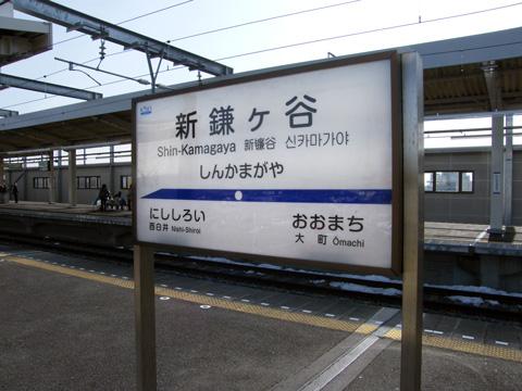 20080211_shinkamagaya-05.jpg