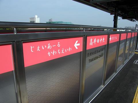 20080315_takaidachuo-04.jpg