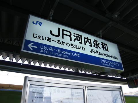 20080316_jr_kawachieiwa-07.jpg
