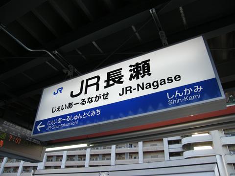 20080316_jr_nagase-06.jpg