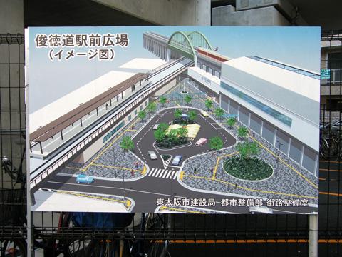 20080316_jr_shuntokumichi-13.jpg