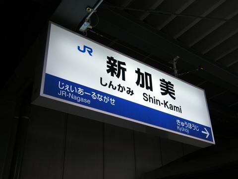 20080316_shinkami-03.jpg