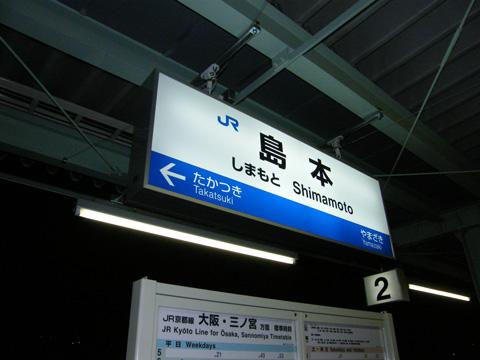 20080330_shimamoto-01.jpg