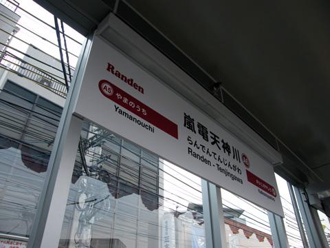 20080405_randen_tenjingawa-03.jpg