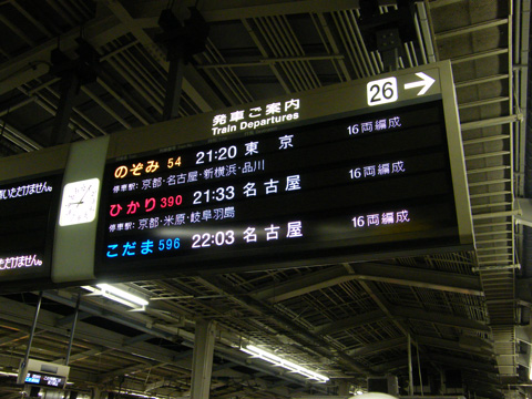 20080412_shinosaka-01.jpg