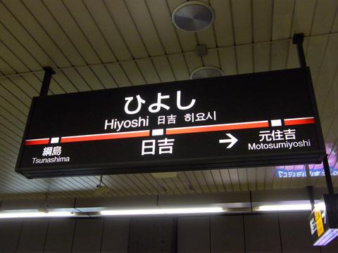 20080413_hiyoshi-03.jpg