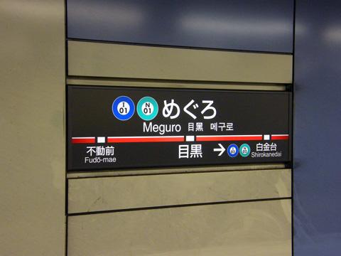 20080413_meguro-01.jpg