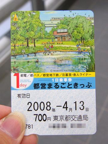 20080413_toei_1day_ticket.jpg