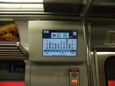 20080413_yokohama_subway_10000-04.jpg