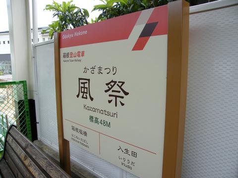 20080427_kazamatsuri-02.jpg