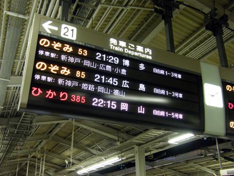 20080502_shinosaka-01.jpg