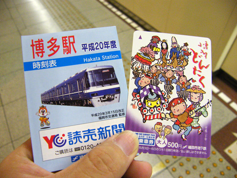 20080503_fukuoka_subway_1day_ticket-01.jpg