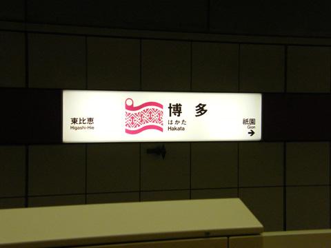 20080503_hakata-03.jpg