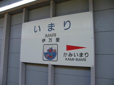 20080503_imari-01.jpg