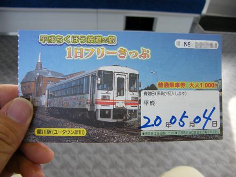 20080504_heichiku_1day_ticket-01.jpg