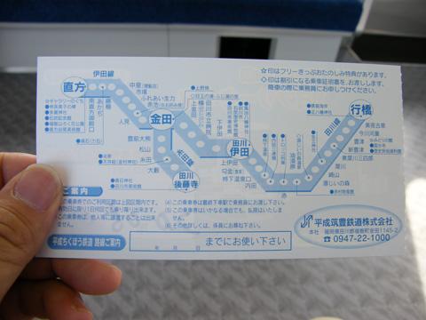 20080504_heichiku_1day_ticket-02.jpg
