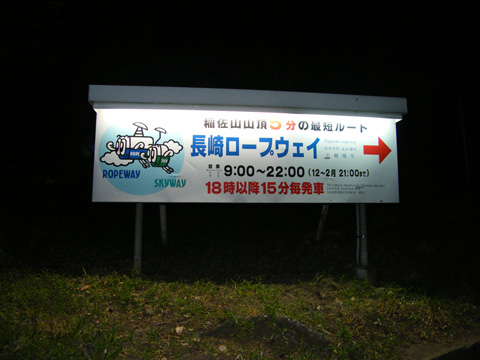 20080504_nagasaki_ropeway-02.jpg