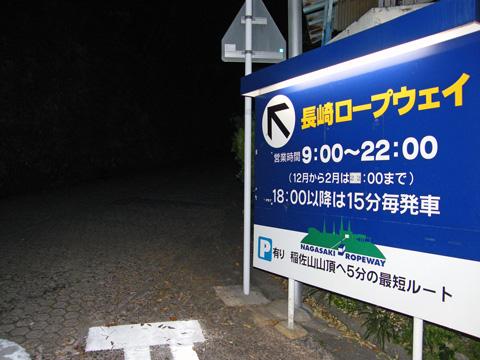 20080504_nagasaki_ropeway-03.jpg