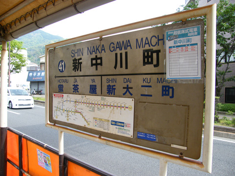 20080504_shinnakagawamachi-02.jpg
