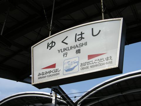 20080504_yukuhashi-01.jpg