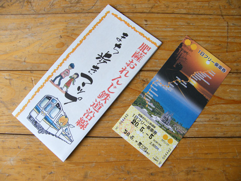 20080505_hisatsu_orange_1day_tickets-01.jpg