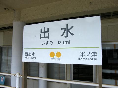 20080505_izumi-01.jpg