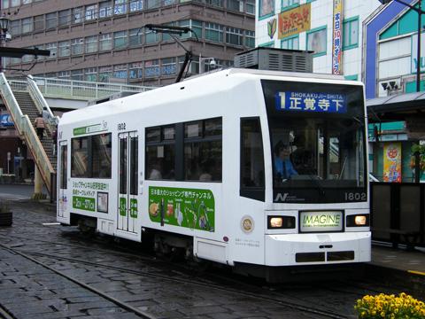 20080505_nagasaki_tram_1800-01.jpg