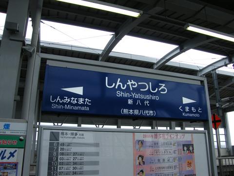 20080505_shinyatsushiro-01.jpg