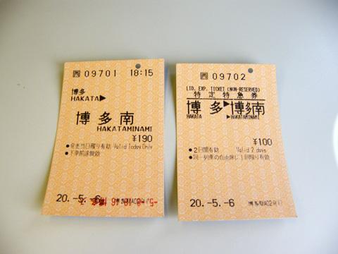 20080506_hakata_minami_line-01.jpg