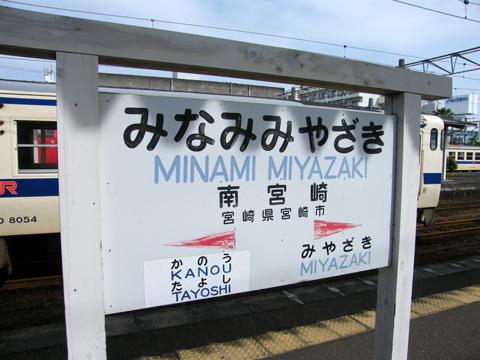20080506_minami_miyazaki-01.jpg