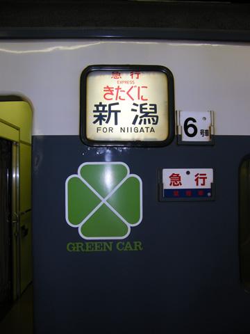 20080523_kitaguni-01.jpg