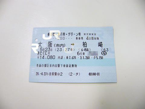 20080523_kitaguni-02.jpg