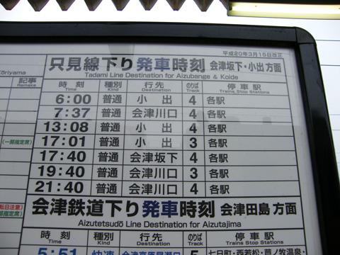 20080524_aizuwakamatsu-04.jpg