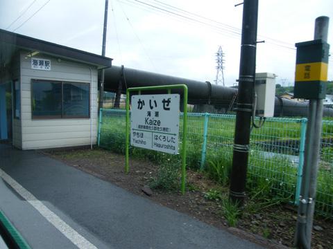 20080525_kaize-01.jpg