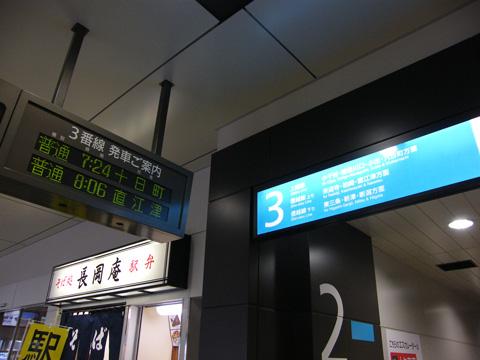 20080525_nagaoka-01.jpg