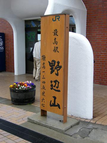 20080525_nobeyama-01.jpg