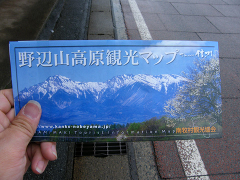 20080525_nobeyama-04.jpg