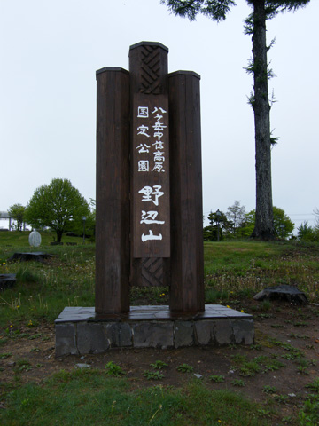 20080525_nobeyama-10.jpg