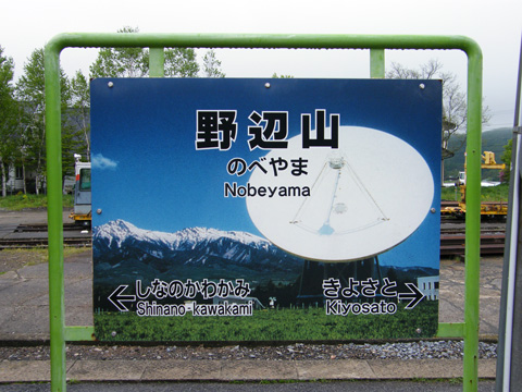 20080525_nobeyama-11.jpg