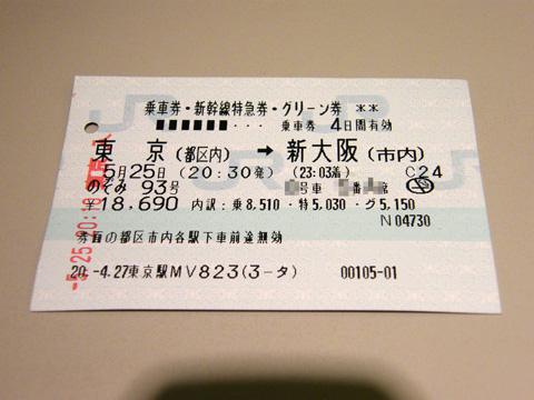 20080525_nozomi93-01.jpg