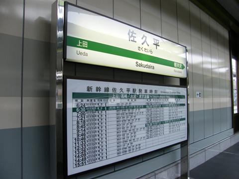 20080525_sakudaira-02.jpg