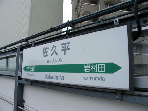 20080525_sakudaira-06.jpg