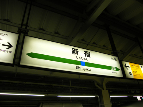 20080525_shinjuku-01.jpg