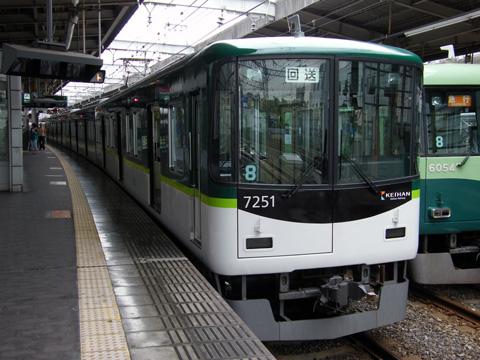 20080621_keihan_7200-01.jpg