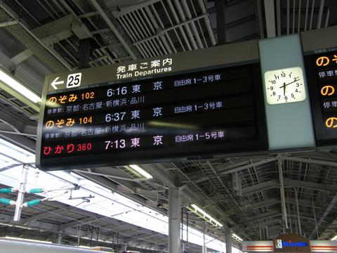 20080628_shinosaka-01.jpg