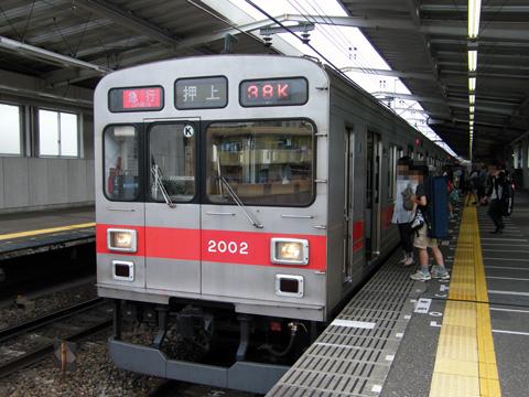 20080628_tokyu_2000-01.jpg